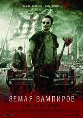 Земля Вампиров 2011 смотреть онлайн бесплатно в хорошем качестве
