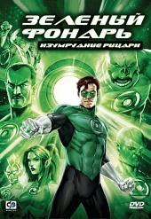 Зеленый Фонарь: Изумрудные рыцари/Green Lantern: Emerald Knights