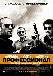 Профессионал (Killer Elite, 2011)