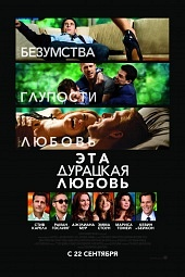 Эта - дурацкая - любовь (Crazy, Stupid, Love, 2011)