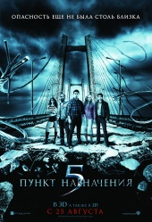 Пункт назначения 5 (Final Destination 5, 2011)