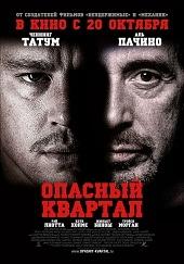 Опасный квартал (The Son of No One, 2011)