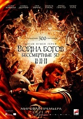 Война Богов - Бессмертные (Immortals, 2011)