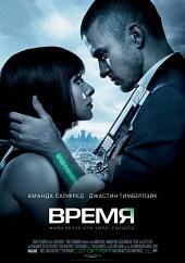 фильм Время 2011 смотреть онлайн бесплатно в хорошем качестве / [xfvalue_original] 2011