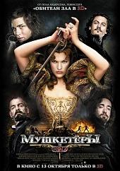 Мушкетеры (The Three Musketeers, 2011)