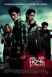 Ночь страха (Fright Night, 2011)