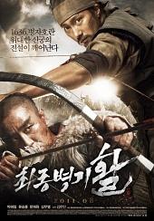 Стрела. Абсолютное оружие/Choi-jong-byeong-gi Hwal