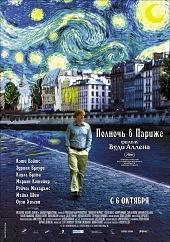 Полночь в Париже (Midnight in Paris, 2011)
