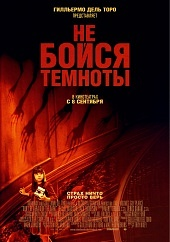 Не бойся темноты (Don't Be Afraid of the Dark, 2010)