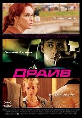 Драйв (Drive, 2011)
