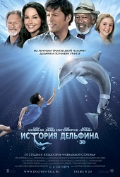 ������� ��������/Dolphin Tale