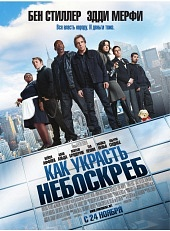 Как украсть небоскреб (Tower Heist, 2011)