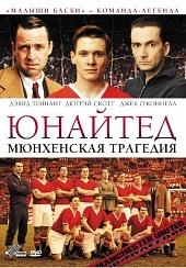 Юнайтед. Мюнхенская трагедия (United, 2011)