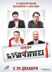 фильм О чём говорят мужчины 2 смотреть онлайн, 2011 О чём ещё говорят мужчины бесплатно / [xfvalue_original] 2011
