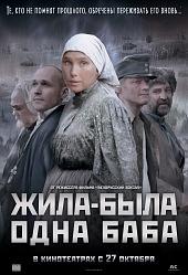Жила Была Одна Баба 2011 смотреть онлайн бесплатно в хорошем качестве