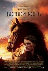 Боевой конь (War Horse, 2011)