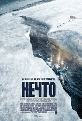 Нечто (The Thing, 2011)