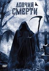Ловчий смерти/Deathstalker