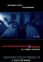 Паранормальное явление 3/Paranormal Activity 3