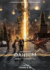 Фантом (2011).avi