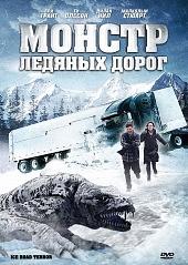 Монстр ледяных дорог/Ice Road Terror