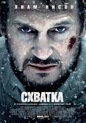 Схватка (The Grey, 2012)