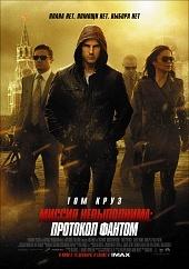 Миссия невыполнима - Протокол Фантом  (Mission Impossible - Ghost Protocol, 2011)