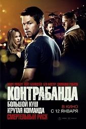 Контрабанда (Contraband, 2012)