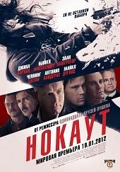 Нокаут (Haywire, 2011)