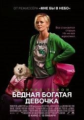 Бедная богатая девочка (Young Adult, 2011)