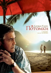 Потомки (The Descendants, 2011)