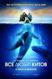 Все любят китов (Big Miracle, 2012)