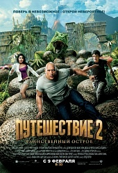 Путешествие 2 - Таинственный остров (Journey 2 - The Mysterious Island, 2012)