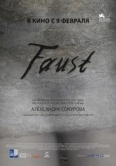 Фауст (Faust, 2011)