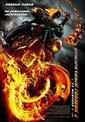 Призрачный гонщик 2 (Ghost Rider - Spirit of Vengeance, 2011)