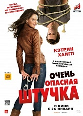 Очень опасная штучка (One for the Money, 2012)