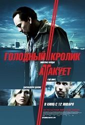Голодный кролик атакует (Seeking Justice, 2011)
