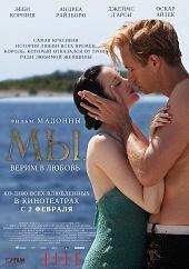 МЫ. Верим в любовь (W.E., 2011)
