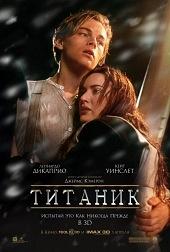Титаник (Titanic, 1997)