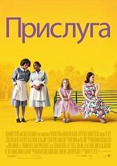Прислуга (The Help, 2011)