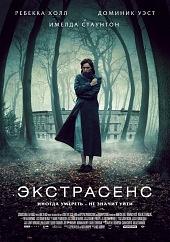 Экстрасенс (The Awakening, 2011)