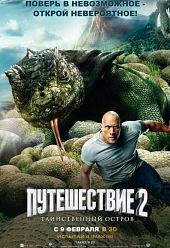 Путешествие 2: Таинственный остров смотреть фильм онлай в хорошем качестве