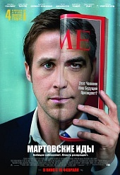 Мартовские иды (The Ides of March, 2011)