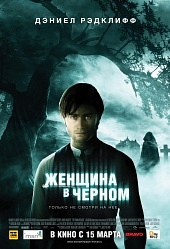 Женщина в черном (The Woman in Black, 2012)