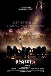 Проект X - Дорвались (Project X, 2012)