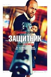 Защитник (Safe, 2012)
