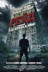 Рейд (Serbuan maut; The Raid Redemption, 2012)