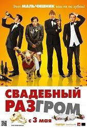 Свадебный разгром (A Few Best Men, 2011)