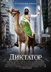 Диктатор (The Dictator, 2012)