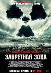 Запретная зона (Chernobyl Diaries, 2012)